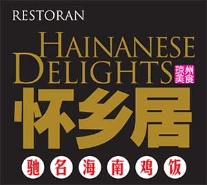 delivereat.my - Hainanese Delights Restaurant