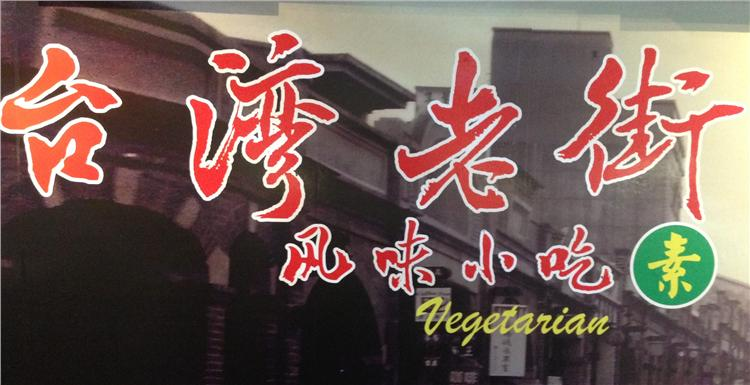 delivereat.my - Old Street Taiwanese Delicacies Vegetarian